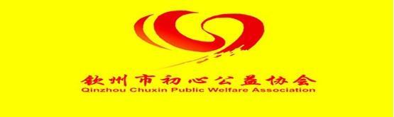 【入驻组织】钦州市初心公益协会