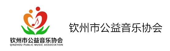 【入驻组织】钦州市公益音乐协会