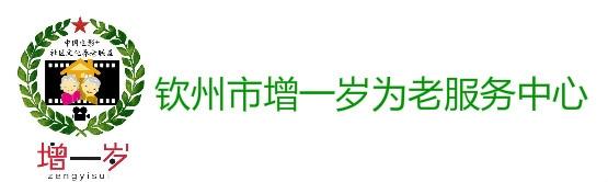【入驻组织】增一岁为老服务中心