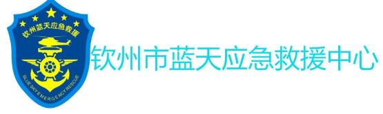 【入驻组织】蓝天应急救援中心