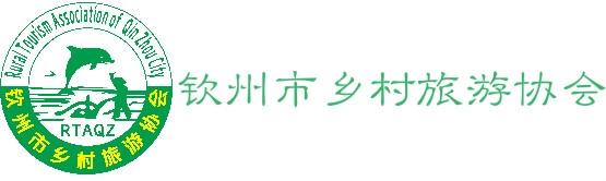 【入驻组织】钦州市乡村旅游协会