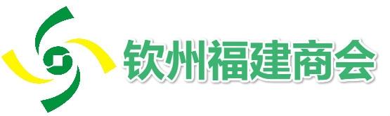 【5A级社会组织】钦州福建商会