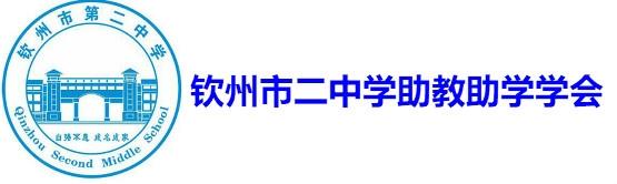【5A级社会组织】二中助教助学协会