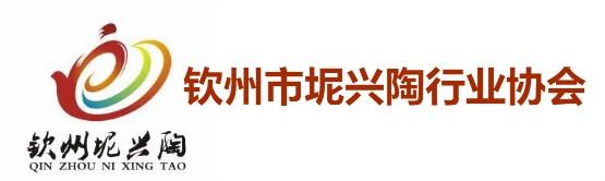 【5A级社会组织】市坭兴陶行业协会