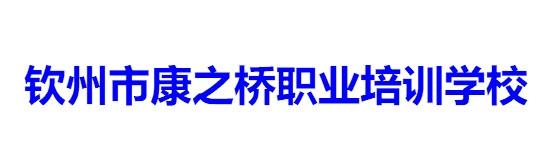 【5A社会组织】康之桥职业培训学校