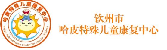 【入驻组织】哈皮特殊儿童康复中心