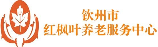 【入驻组织】红枫叶养老服务中心