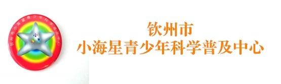 【入驻组织】小海星科普中心